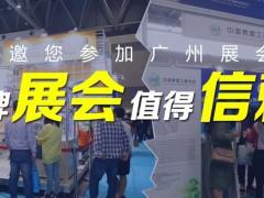 2020中国广州【第十七届】表面处理、电镀涂装展览会