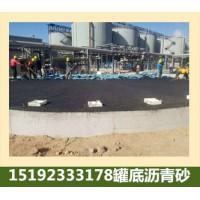 辽宁营口码头钢轨填缝沥青砂防腐防水