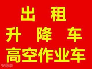 北京云梯车出租升降机租赁外墙亮化车租赁