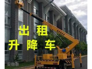 北京高空作业车出租升降机租赁云梯车出租吊篮车出租