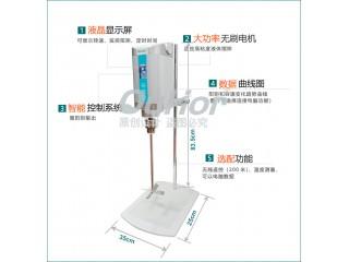 化工实验室研发搅拌高粘度物料用A400pro大功率顶置式搅拌机
