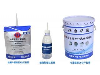 吉林聚氨酯胶用于基础路面裂缝处理