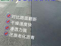 河南信阳硅沥青养护剂相助沥青路面翻新工程