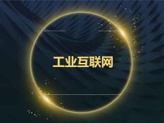 2020南京国际工业互联网及工业通讯展会资讯