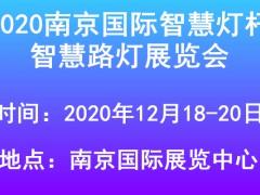 2020南京国际智慧灯杆及智慧路灯展览会