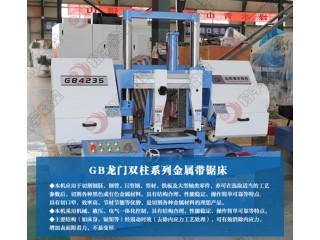 供应 翔宇数控GB4235卧式双立柱金属带锯床 厂家直发
