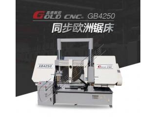 高德数控GB4240龙门金属带锯床  现货供应 锯切准确