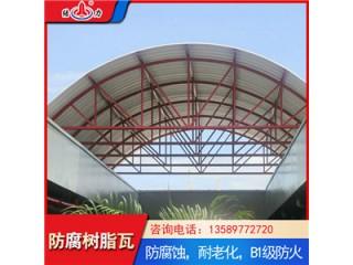 结力厂家批发合成树脂瓦 新型防腐板 山东莱阳树脂屋面瓦