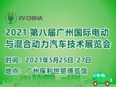 国际电动与混合动力汽车技术展将于2021年5月在广州召开