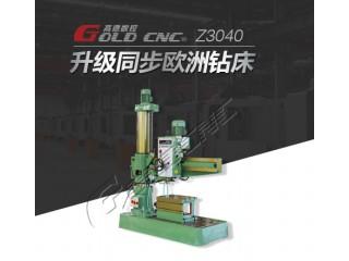 高德数控Z3040摇臂钻床 钻孔、扩孔、铰孔、攻丝及修刮端面