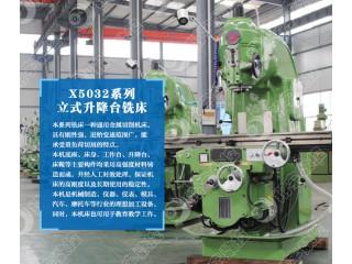 X5032B立式铣床 机床生产厂家 欢迎来电选购