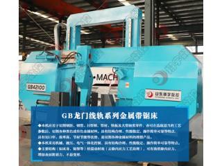 GB42100大型龙门锯床 结构合理,运行稳定可靠