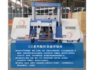 GZ4240数控带锯床   翔宇数控厂家/规格/价格/售后