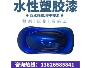 水性塑胶漆 水性工业漆