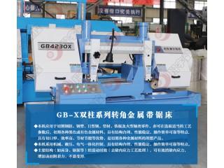 GB4230X角度带锯床 任何规格、型号均可定制