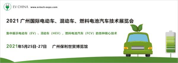 EV China 2021(600<em></em>x215)
