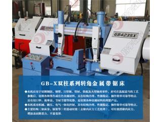 GB4235X转角金属带锯床 寿命长 噪音低 运行稳定