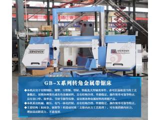 GB4240X角度带锯床 金属带锯床、数控锯床产品一站式供应商