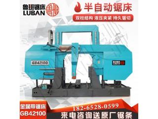 节能款GB42100金属带锯床在山东鲁班锯业 源头厂货