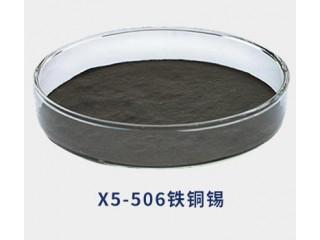 汇金 预合金粉 铁镍合金粉 x5-506合金粉 金刚石锯片合金粉