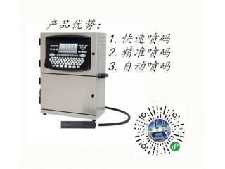 连接器件打码机-pcb电路板喷码机-捷英特标识喷墨稳定 省耗材