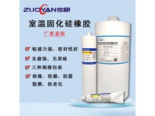 元器件粘接硅胶 室温固化硅橡胶 室温固化硅橡胶 厂家现货直销