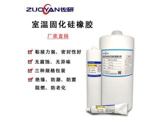 室温固化硅橡胶 元器件粘接硅胶 电源固定硅胶