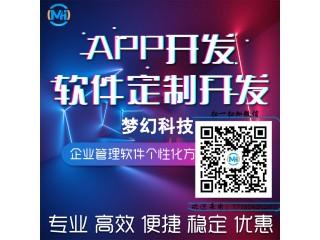 东莞办公协同软件定制开发公司多行业软件定制案例—梦幻网络