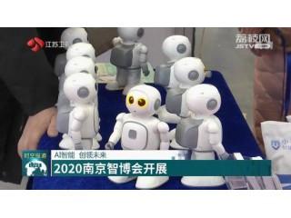 AI 2021南京国际人工智能产品展览会 AI智能创造未来
