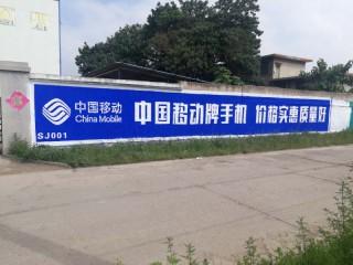 北京墙体广告公司北京刷墙广告公司北京墙体彩绘绘画