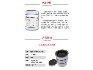 抗电镀保护胶 电镀后胶膜可剥离 耐强酸强碱附当天发货