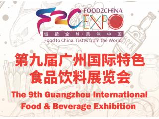 2021广州国际食品饮料展(中食展)