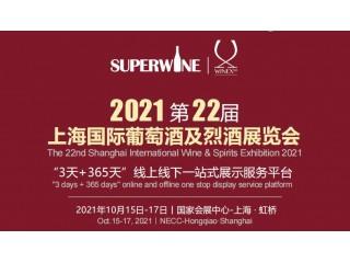2021第22届上海国际酒业博览会