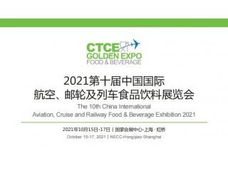 2021第10届上海航空食品展