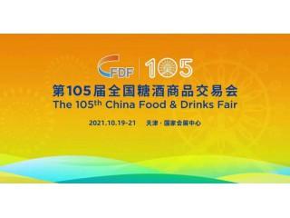 2021第105届天津糖酒会