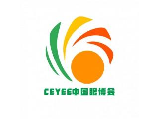 CEYEE中国眼博会 2022山东国际青少年眼睛健康产业展会