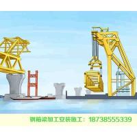 安徽淮北钢结构桥梁加工钢箱梁生产要素