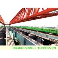 贵州毕节钢结构桥梁安装钢架桥机结构的确定