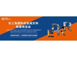 2022中国(上海)应急救援减灾展