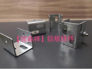 铝板挂件厂/镀锌铝板挂件/铝板挂件定制/墙体铝板挂件
