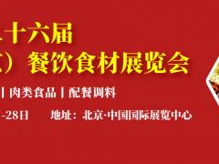 2022食材展/2022中国餐饮食材展览会
