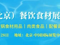 欢迎访问《2022亚洲(北京)2022餐饮食材展览会》